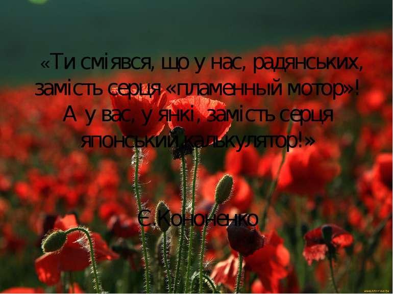 «Ти сміявся, що у нас, радянських, замість серця «пламенный мотор»! А у вас, ...