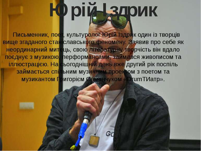 Юрій Іздрик Письменник, поет, культуролог Юрій Іздрик один із творців вище зг...