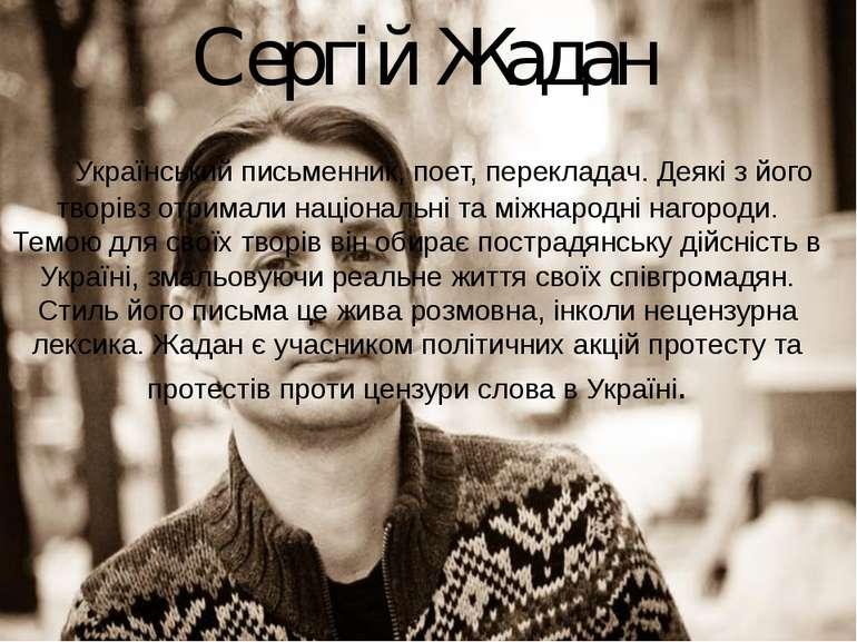 Сергій Жадан Український письменник, поет, перекладач. Деякі з його творівз о...