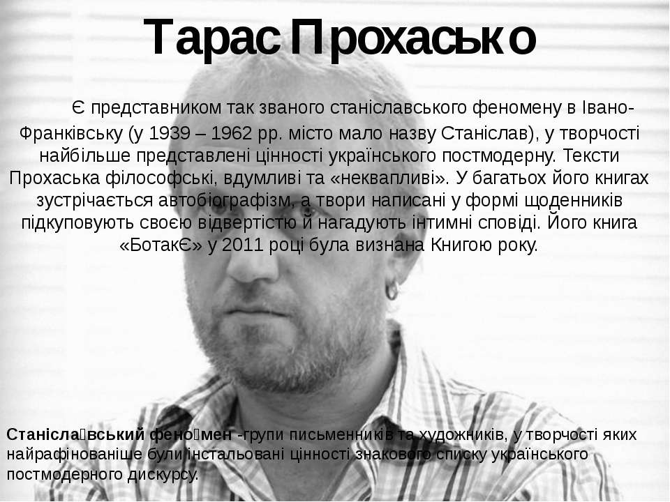 Тарас Прохасько Є представником так званого станіславського феноменув Івано-...