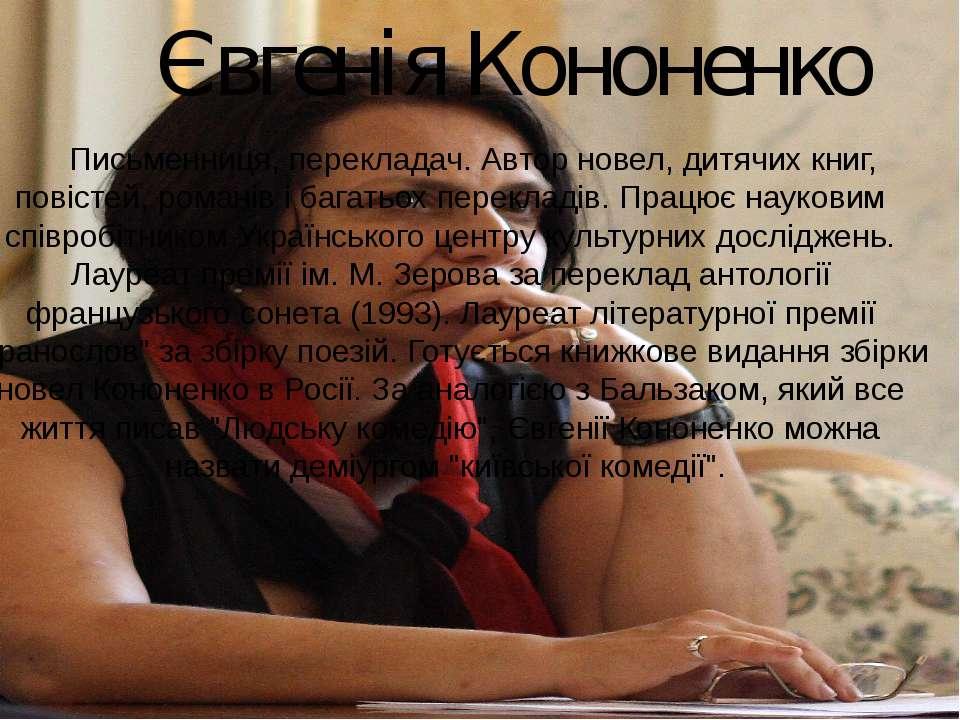 Євгенія Кононенко Письменниця, перекладач. Автор новел, дитячих книг, повісте...
