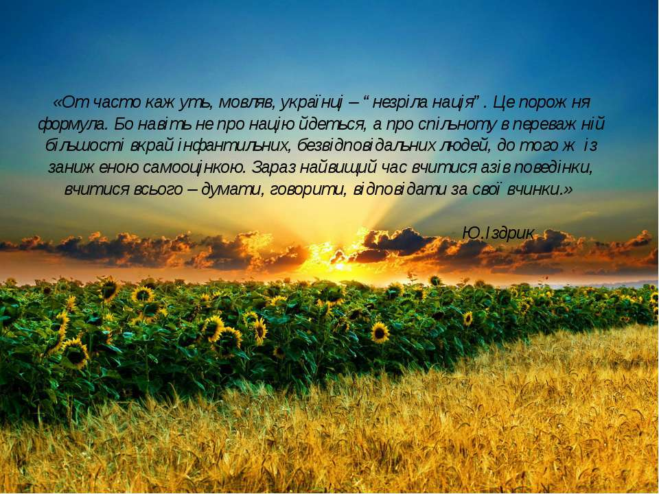 """«От часто кажуть, мовляв, українці – """"незріла нація"""". Це порожня формула. Бо ..."""