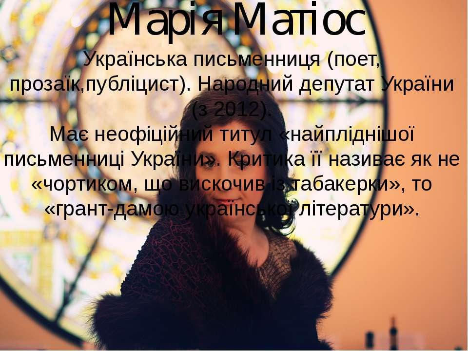 Марія Матіос Українська письменниця (поет, прозаїк,публіцист). Народний депут...