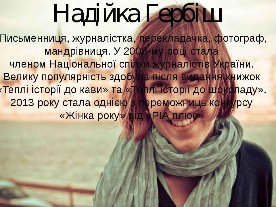 Надійка Гербіш Письменниця,журналістка,перекладачка, фотограф, мандрівниця...