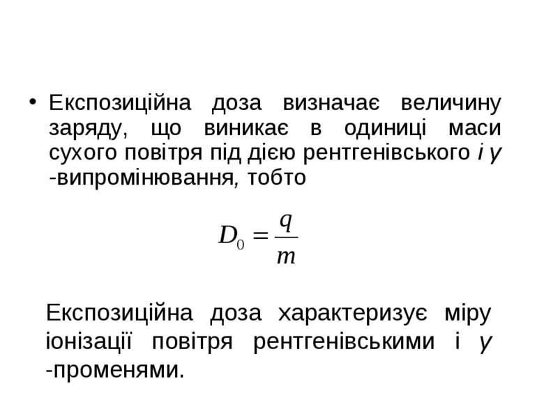 Експозиційна доза визначає величину заряду, що виникає в одиниці маси сухого ...