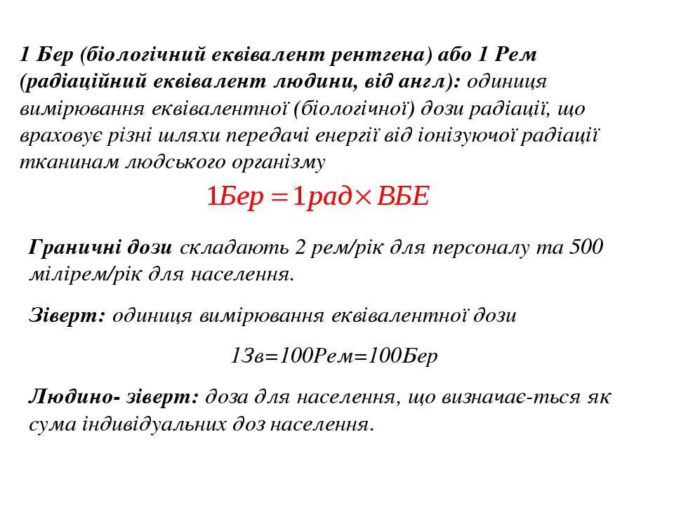 1 Бер (біологічний еквівалент рентгена) або 1 Рем (радіаційний еквівалент люд...