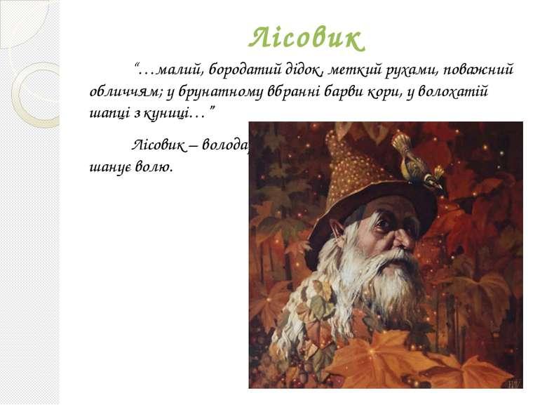 """Лісовик """"…малий, бородатий дідок, меткий рухами, поважний обличчям; у брунатн..."""