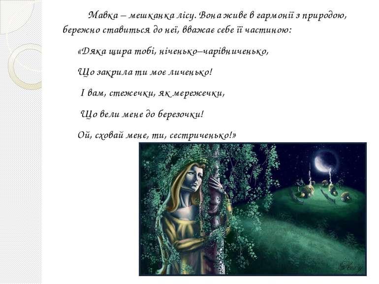 Мавка – мешканка лісу. Вона живе в гармонії з природою, бережно ставиться д...