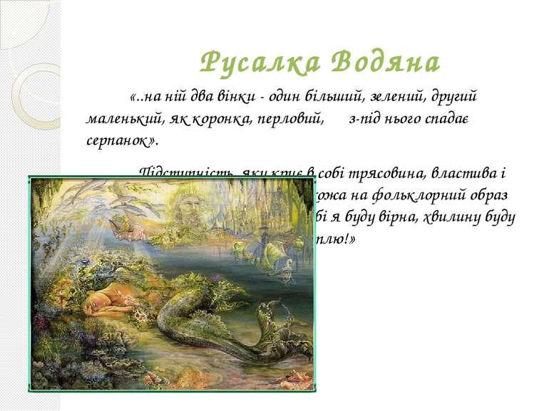 Русалка Водяна «..на ній два вінки - один більший, зелений, другий маленький,...