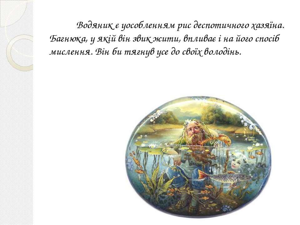 Водяник є уособленням рис деспотичного хазяїна. Багнюка, у якій він звик жити...