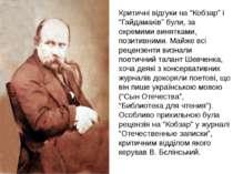 """Критичні відгуки на """"Кобзар"""" і """"Гайдамаків"""" були, за окремими винятками, пози..."""