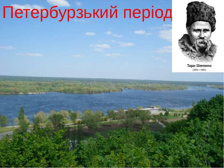 Петербурзький період