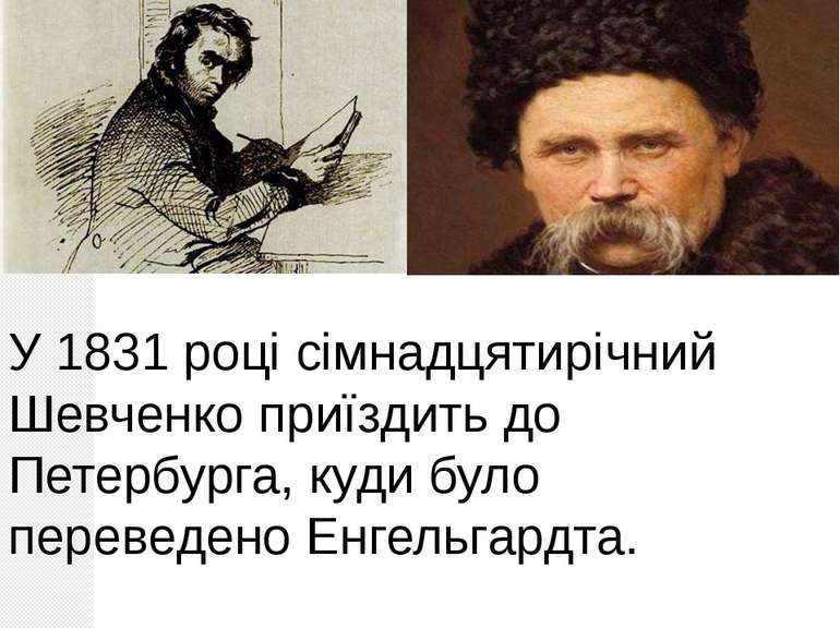 У 1831 році сімнадцятирічний Шевченко приїздить до Петербурга, куди було пере...