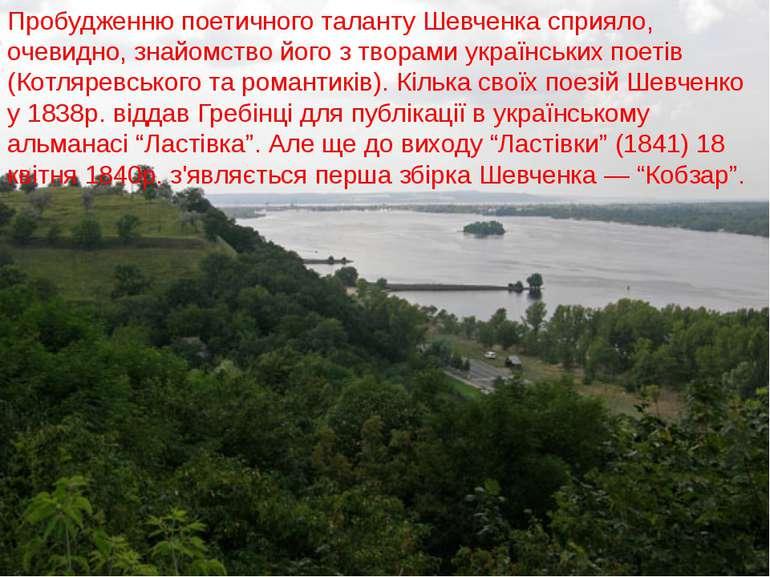 Пробудженню поетичного таланту Шевченка сприяло, очевидно, знайомство його з ...