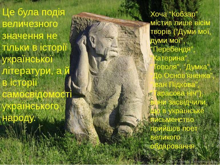 Це була подія величезного значення не тільки в історії української літератури...