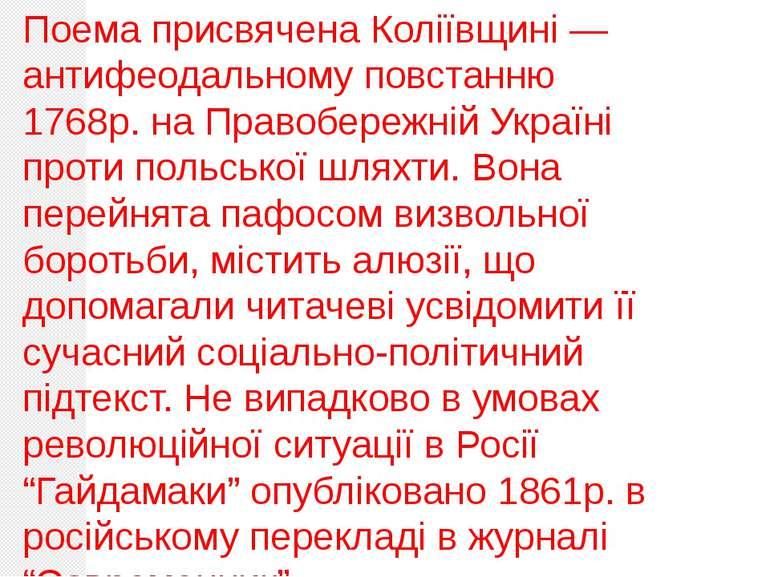 Поема присвячена Коліївщині — антифеодальному повстанню 1768р. на Правобережн...