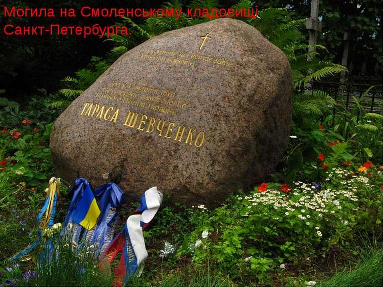 Могила на Смоленському кладовищі Санкт-Петербурга.