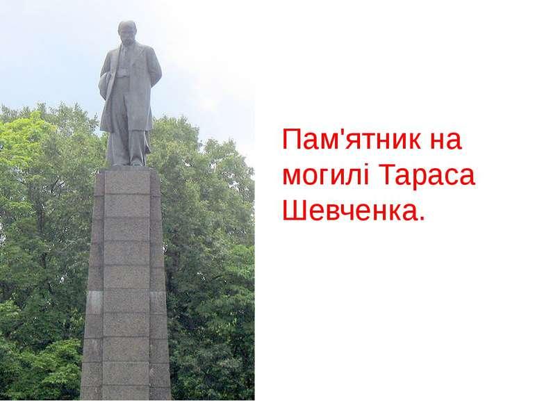 Пам'ятник на могилі Тараса Шевченка.