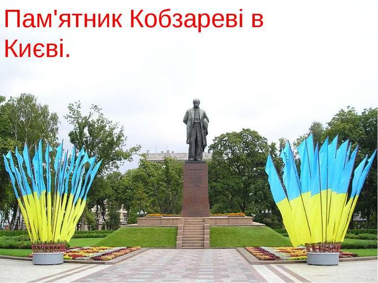 Пам'ятник Кобзареві в Києві.