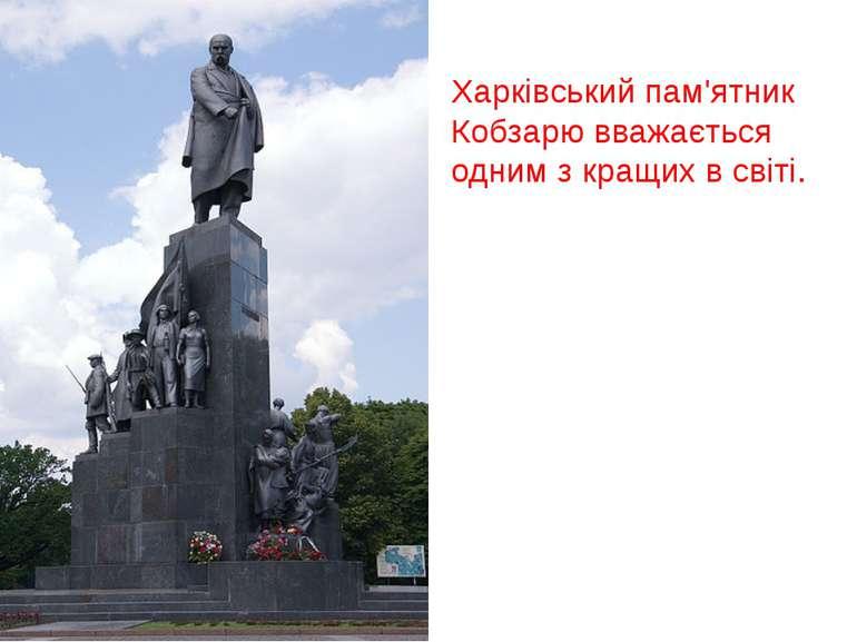 Харківський пам'ятник Кобзарю вважається одним з кращих в світі.