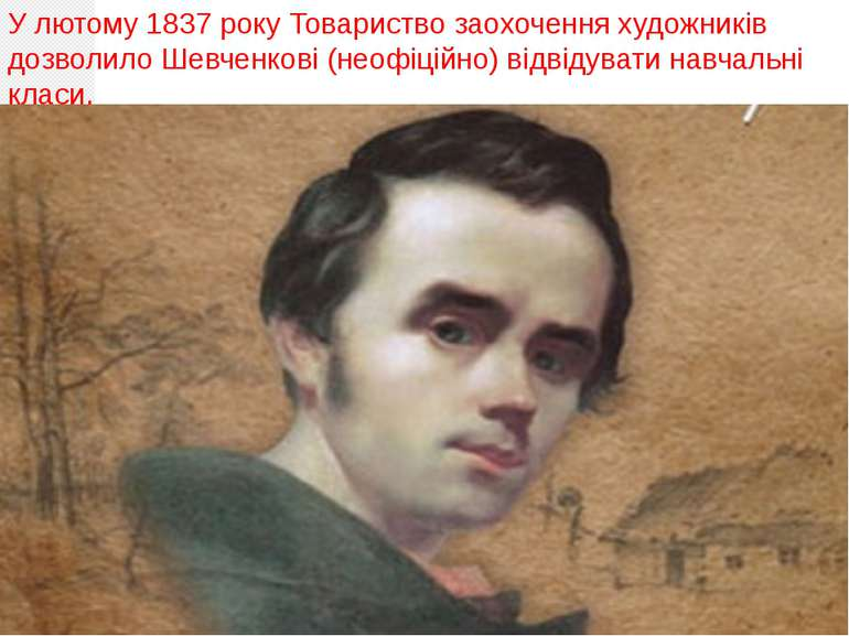 У лютому 1837 року Товариство заохочення художників дозволило Шевченкові (нео...