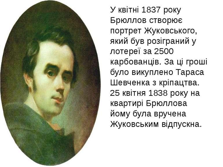 У квітні 1837 року Брюллов створює портрет Жуковського, який був розіграний у...