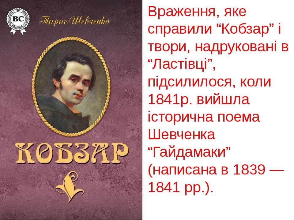 """Враження, яке справили """"Кобзар"""" і твори, надруковані в """"Ластівці"""", підсилилос..."""