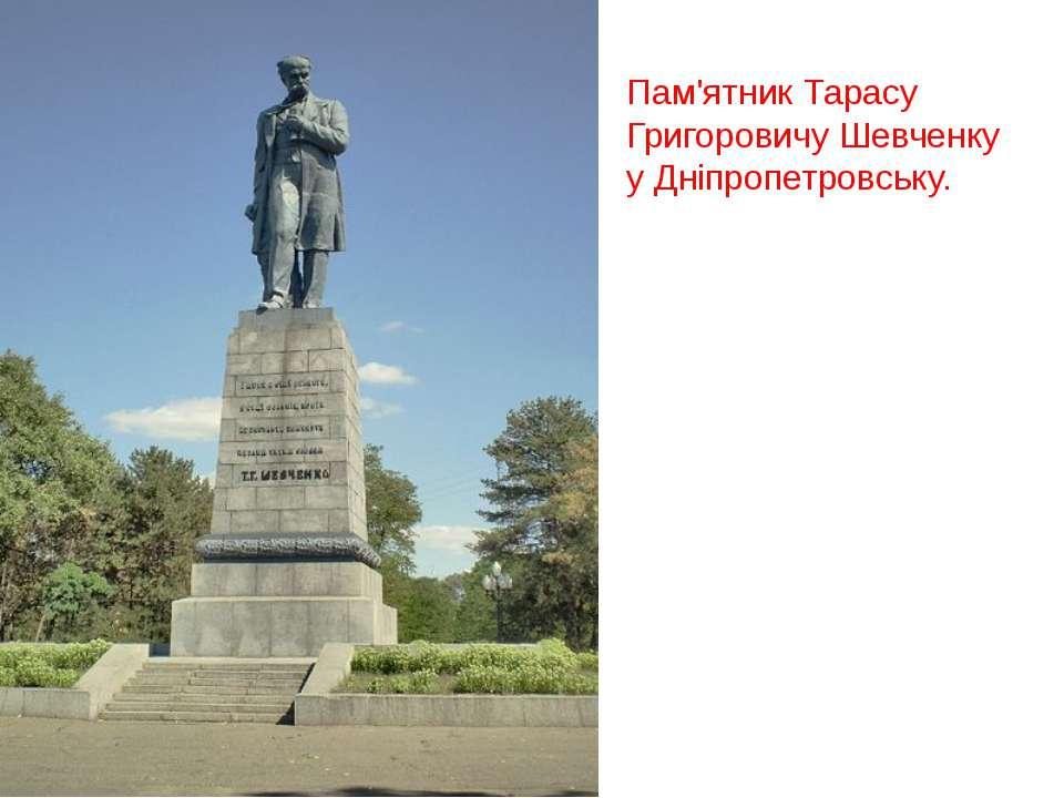 Пам'ятник Тарасу Григоровичу Шевченку у Дніпропетровську.