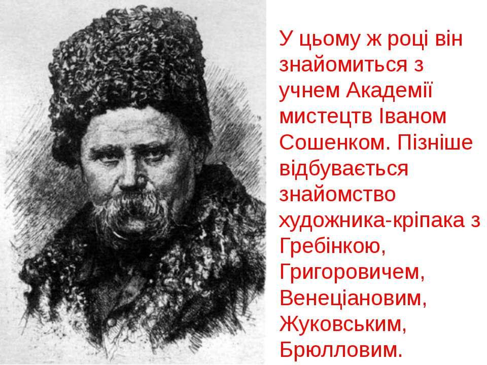 У цьому ж році він знайомиться з учнем Академії мистецтв Іваном Сошенком. Піз...
