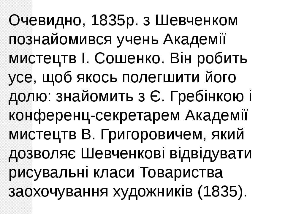 Очевидно, 1835р. з Шевченком познайомився учень Академії мистецтв І. Сошенко....