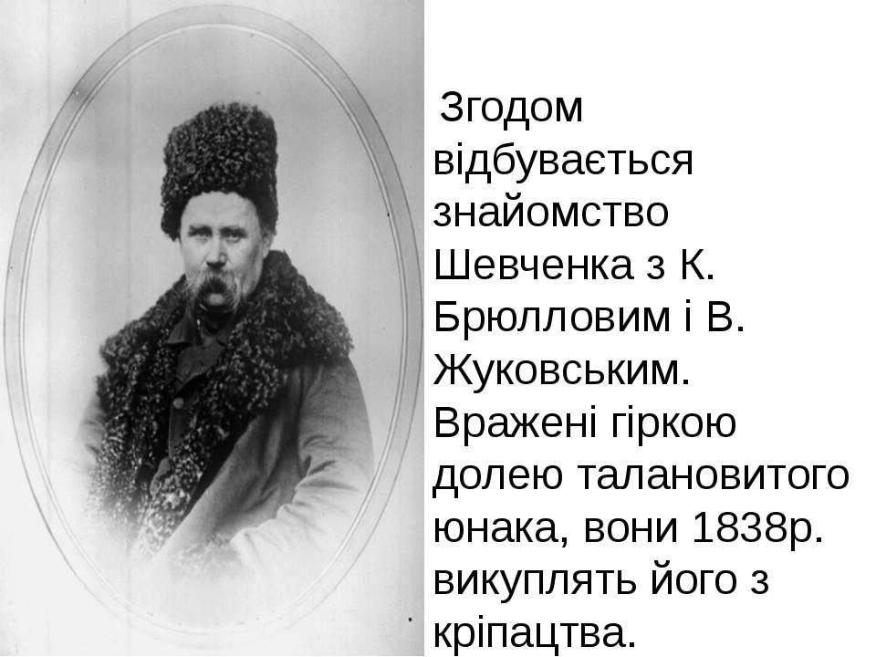 Згодом відбувається знайомство Шевченка з К. Брюлловим і В. Жуковським. Враж...