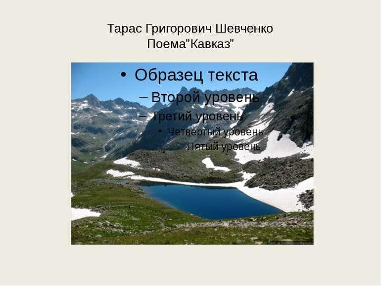 """Тарас Григорович Шевченко Поема""""Кавказ"""""""