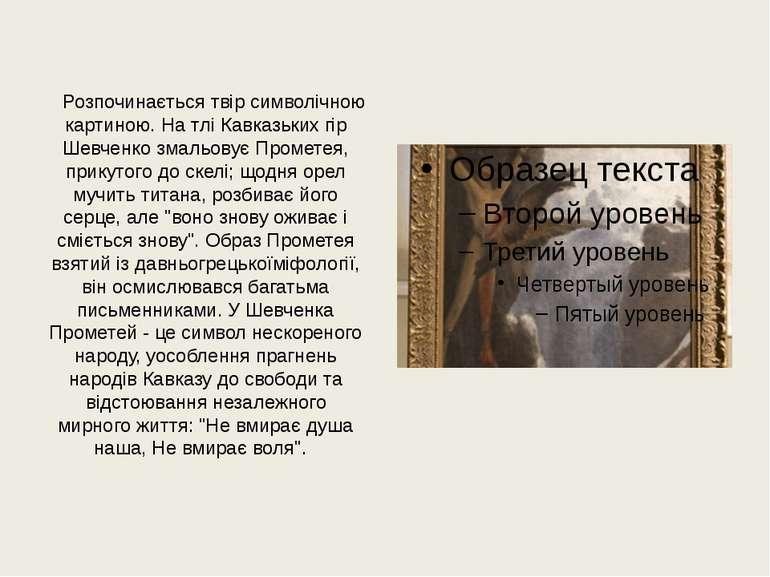 Розпочинається твір символічною картиною. На тлі Кавказьких гір Шевченко змал...