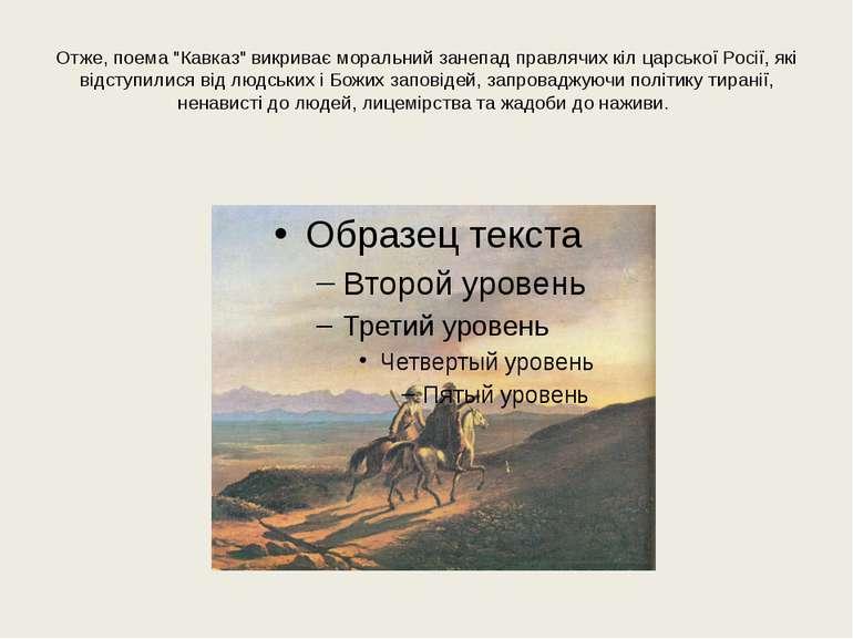 """Отже, поема """"Кавказ"""" викриває моральний занепад правлячих кіл царської Росії,..."""