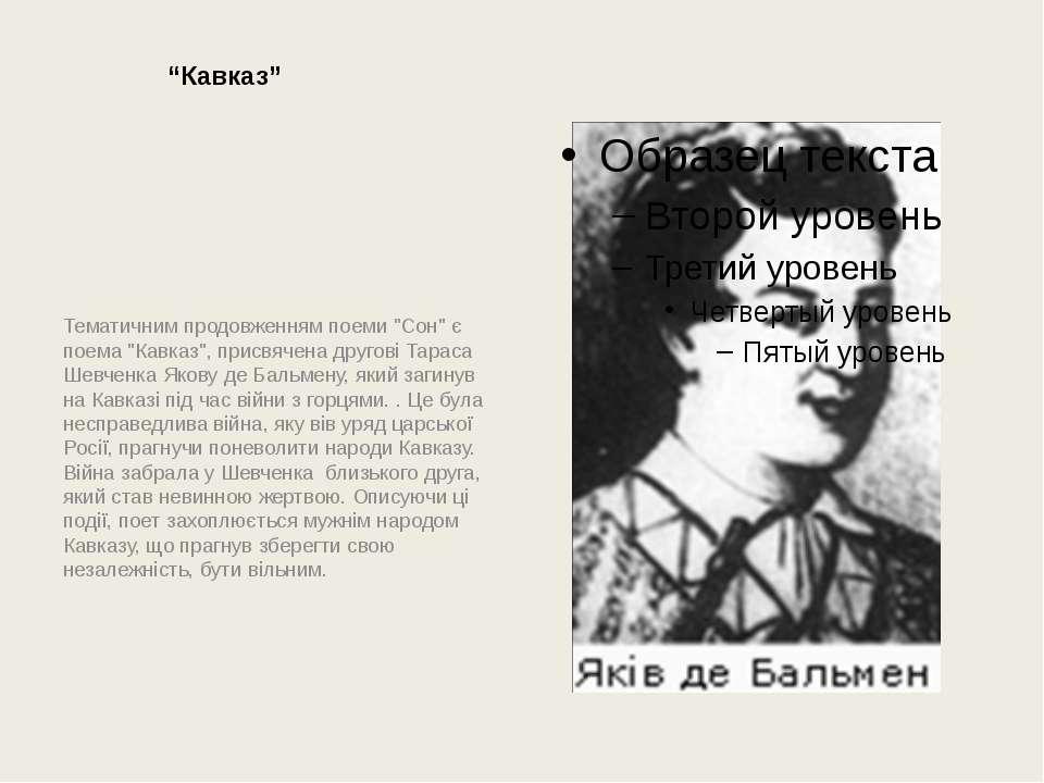 """""""Кавказ"""" Тематичним продовженням поеми """"Сон"""" є поема """"Кавказ"""", присвячена дру..."""
