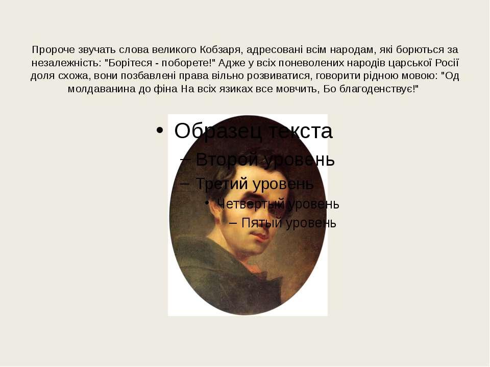 Пророче звучать слова великого Кобзаря, адресовані всім народам, які борються...