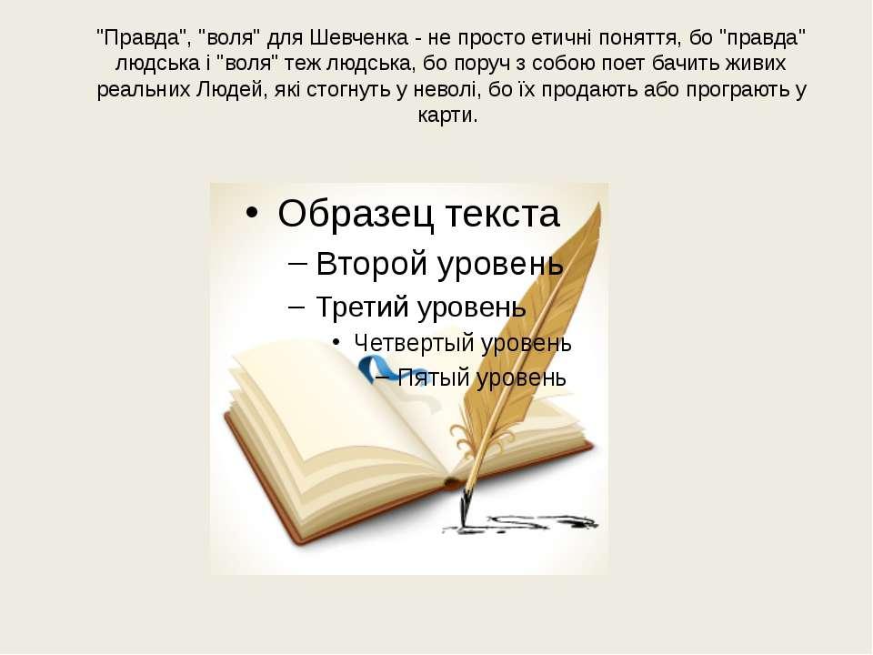 """""""Правда"""", """"воля"""" для Шевченка - не просто етичні поняття, бо """"правда"""" людська..."""