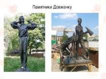 Памятники Довженку