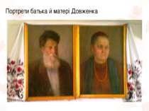 Портрети батька й матері Довженка
