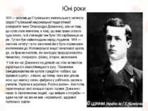 Юні роки 1911 — вступив до Глухівського вчительського інституту (зараз Глухів...