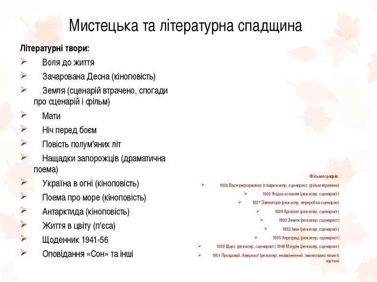 Мистецька та літературна спадщина Літературні твори: Воля до життя Зачарована...