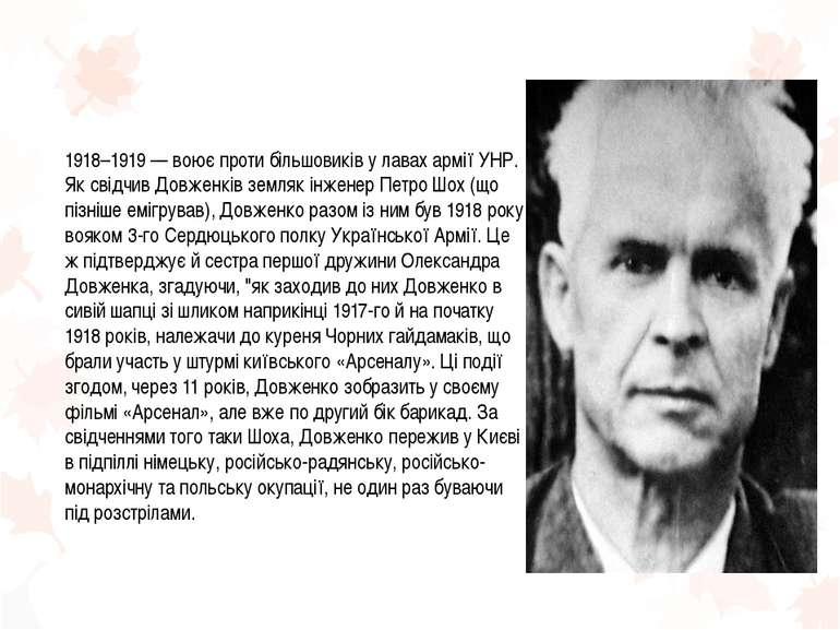 1918–1919 — воює проти більшовиків у лавах армії УНР. Як свідчив Довженків зе...