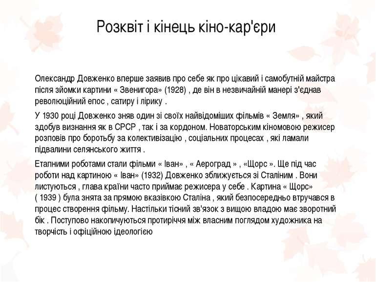Розквіт і кінець кіно-кар'єри Олександр Довженко вперше заявив про себе як пр...