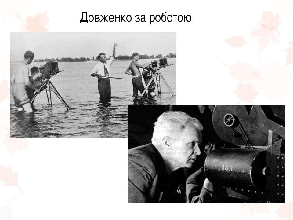 Довженко за роботою