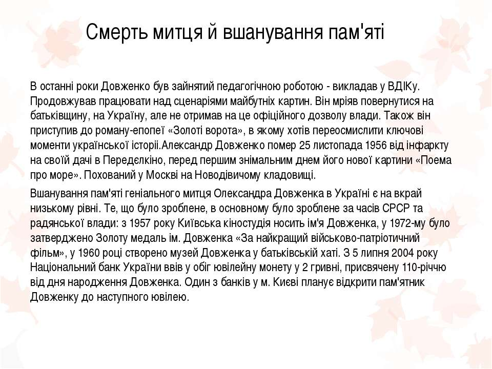 Смерть митця й вшанування пам'яті В останні роки Довженко був зайнятий педаго...