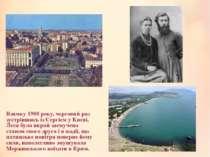 Взимку 1900 року, черговий раз зустрівшись із Сергієм у Києві, Леся була вкра...
