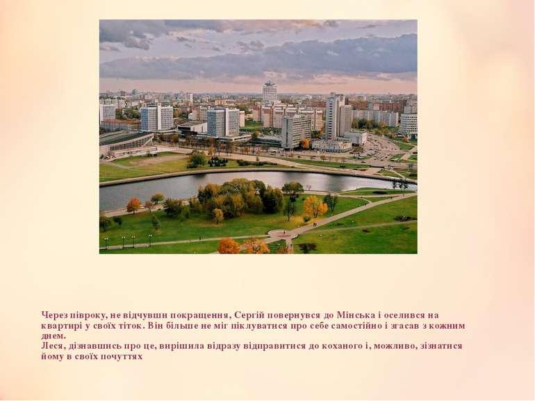 Через півроку, не відчувши покращення, Сергій повернувся до Мінська і оселивс...