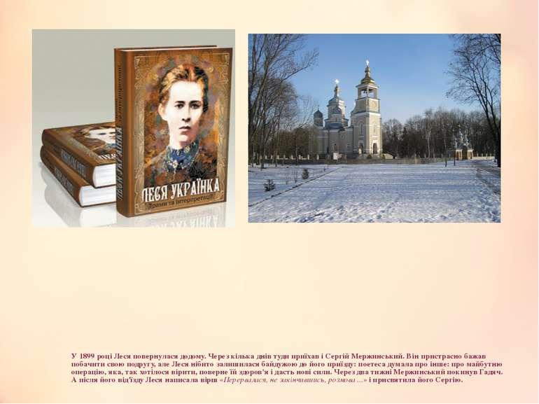 У 1899 році Леся повернулася додому. Через кілька днів туди приїхав і Сергій ...
