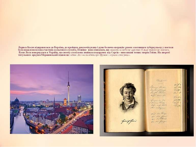 Лариса Косач відправилася до Берліна, де пройшла довгоочікувана і дуже болюча...