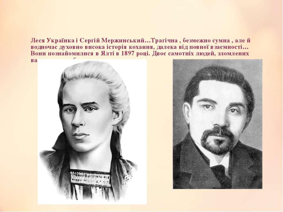 Леся Українка і Сергій Мержинський…Трагічна , безмежно сумна , але й водночас...